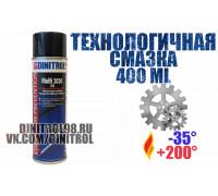 Dinitrol 353 Multi 2020, 400 мл (высокотемпературная смазка) для цепей, узлов, агрегатов