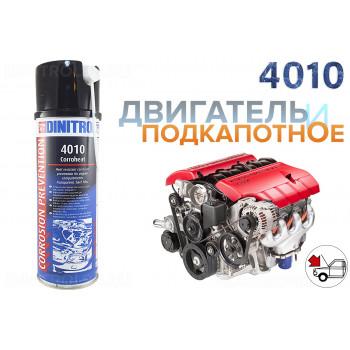Dinitrol 4010 - антикор для двигателя ( моторного отсека ) воск для двигателя