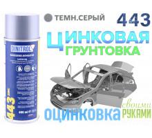 Dinitrol 443 Холодное цинкование, 400 мл (цинковая грунтовка)