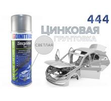 Dinitrol 444 Холодное цинкование, 400 мл (светлая цинковая грунтовка)