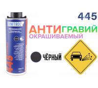 Dinitrol 445, 1 литр (окрашиваемый антигравий) черного цвета