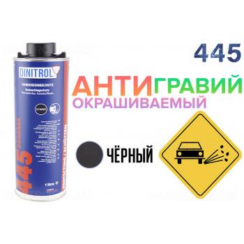 Антигравий ЧЕРНОГО цвета на основе пластика и синтетической резины Dinitrol 445, 1 литр