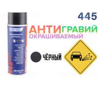 Dinitrol 445, 500мл аэрозоль (окрашиваемый антигравий) черного цвета