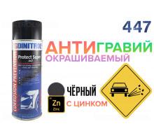 Dinitrol 447, 500мл антигравий с цинком