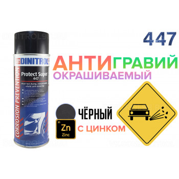 Антигравий с ЦИНКОМ корочневого цвета на основе пластика Dinitrol 447, 500мл аэрозоль