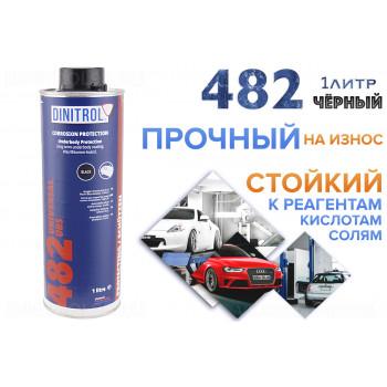 Dinitrol 482 антикоррозийнный материал для днища черного цвета