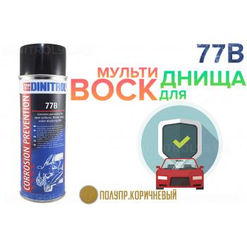 Антикоррозийный состав на восковой основе Dinitrol 77B Аэрозоль, 500 мл