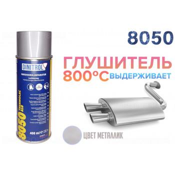 Dinitrol 8050 термолак для глушителей, Алюминиевая краска (400мл)