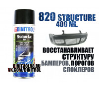 Dinitrol 820 Лак для пластика 400мл