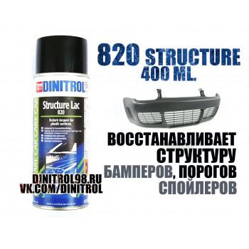 Dinitrol 820 - структурный лак для отремонтированных пластиковых бамперов, порогов, спойлеров