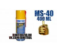 Dinitrol MS-40, 400 мл (многофункциональная смазка)