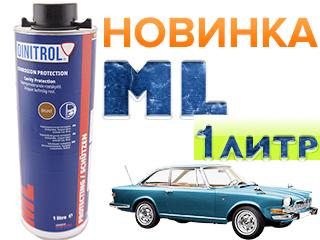 Новинка - Dinitrol ML в евробаллоне 1 литр