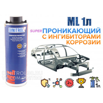 Dinitrol ML для автомобилей со следами коррозии (1 литр)