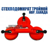 Стеклодомкрат тройной (3 head suction cup) D=150мм HDP, Канада